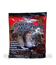 Смерть гризунів зерно червоне 150г про щурів і мишей, оригінал.