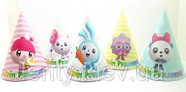 Колпачки, Малышарики (Три цвета) колпаки праздничные карнавальные (редкие коллекции) (поштучно)-