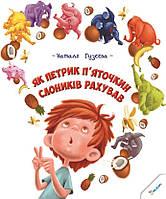 Як Петрик П'яточкин слоників рахував | Наталя Гузєєва