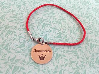 Принцесса - красный защитный шелковый браслет