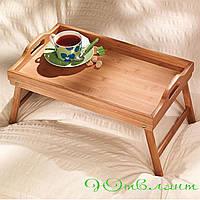 Бамбуковый столик-поднос для завтрака в кровать