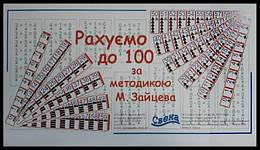 Рахуємо до 100 за методикою Зайцева
