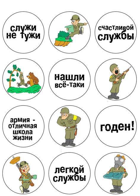 """Вафельна картинка """"Військові"""""""