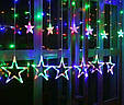 Гирлянда Штора ЗВЕЗДА МУЛЬТИ 12PCS LIGHT STAR WITH REMOTE РАЗНЫЕ РЕЖИМЫ, фото 3