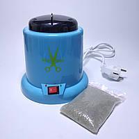 Кульковий стерилізатор для інструментів блакитний