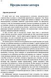 """Книга Лаура Тидрике (Laura Tidriķe) """"Цветочная терапия Баха для детей и их родителей"""" , фото 6"""