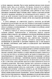 """Книга Лаура Тидрике (Laura Tidriķe) """"Цветочная терапия Баха для детей и их родителей"""" , фото 7"""