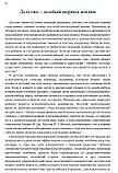 """Книга Лаура Тидрике (Laura Tidriķe) """"Цветочная терапия Баха для детей и их родителей"""" , фото 10"""