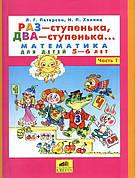 Раз-ступенька, Два-ступенька. Математика для детей 5-6 лет Часть 1