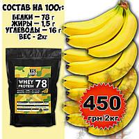 Протеин Сывороточный 2кг Протеин Вкус Банан
