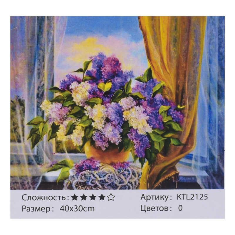 Картина по номерам KTL 2125 (30)