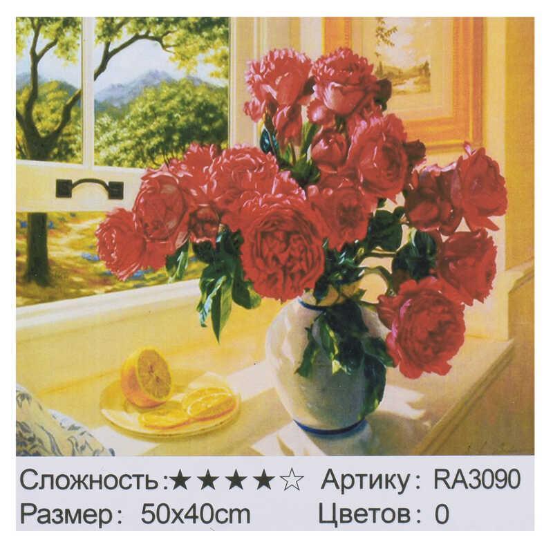 Картина по номерам RA 3090 (30)