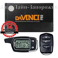 Автосигнализация daVinci PHI-330PRO Dialog, фото 1