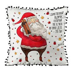 Подушка из мешковины с помпонами Единственный подарок, который нужен мне на самом деле – это ты! 45x45 см