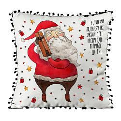 Подушка из мешковины с помпонами Єдиний подарунок, який мені насправді потрібен – це ти! 45x45 см