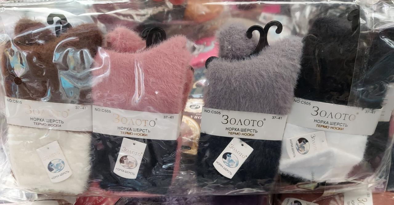Термо носки женские «Норка шерсть» (10 пар)