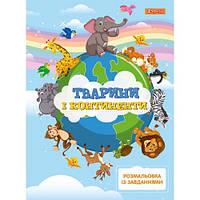 """Раскраска с заданиями 1Вересня """"Животные и континенты"""", 12 страниц"""