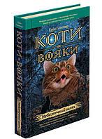 Небезпечний шлях. Коти-вояки. Книга 5