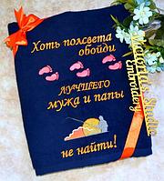 Именные полотенца (банные), подборка для Папы