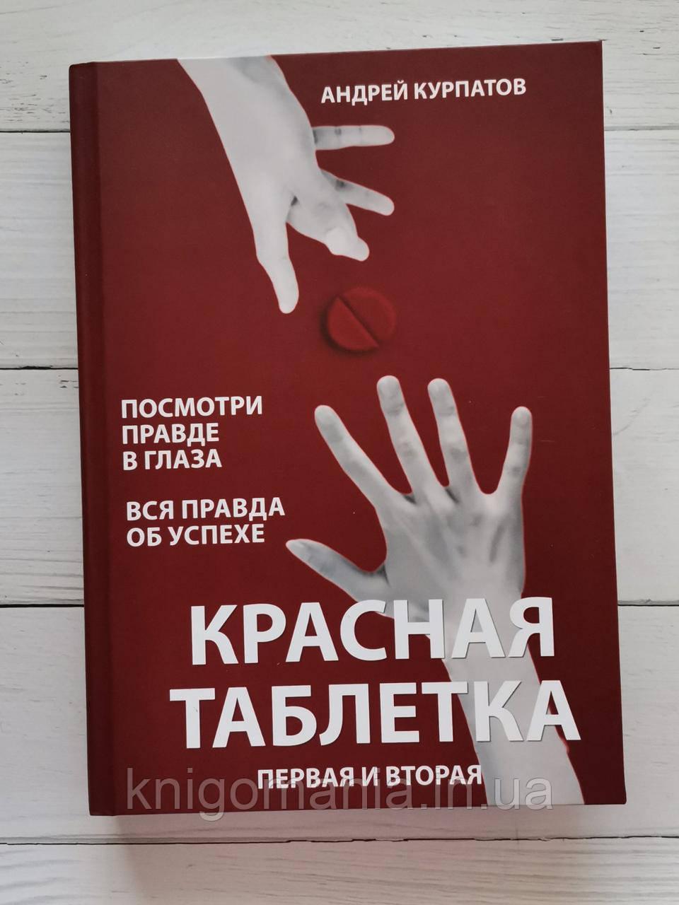 """Книга """"Червона пігулка"""". Перша і друга частини. Андрій Курпатов"""