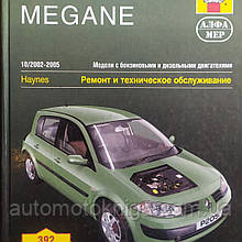 RENAULT MEGANE   Модели 10/2002-2005 гг.  Бензин • Дизель   Ремонт и техническое обслуживание   Haynes
