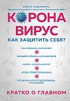 "Книга ""Коронавирус: как защитить себя? Кратко о главном"" / О.К. Кошубина «Эксмо», 2020"