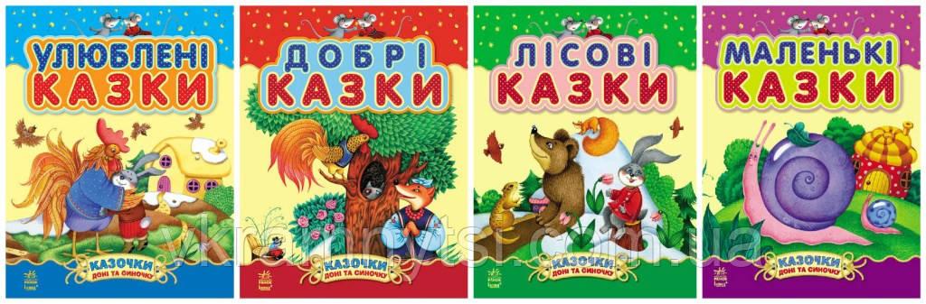 Казочки доні та синочку. 4 книги