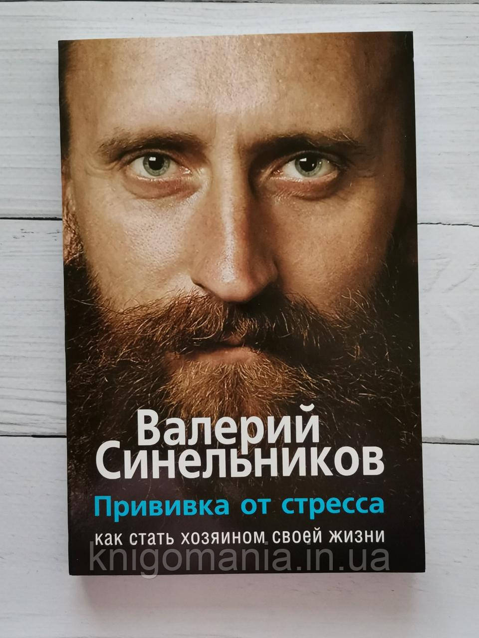 """Книга """"Щеплення від стресу. Як стати господарем свого життя"""" Валерій Синельников"""