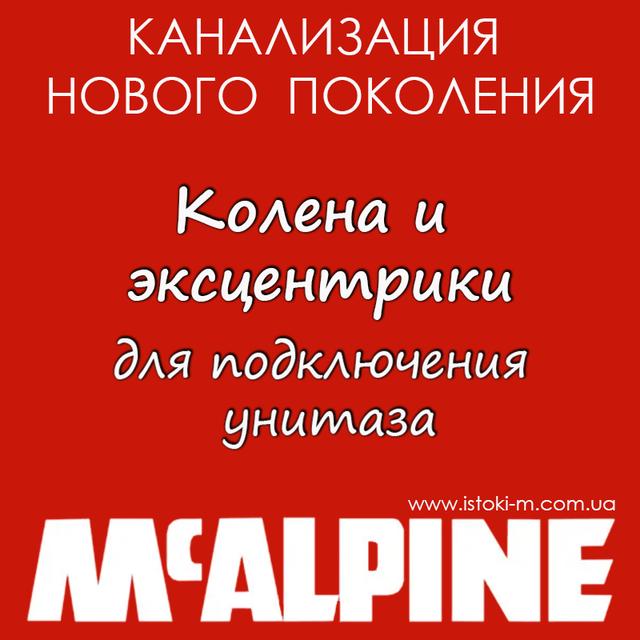 Колено для унитаза McAlpine _Насадка для унитаза McAlpine эксцентриковое смещение_Эксцентрик фановый под раструб McAlpine_Фановая труба со смещением McAlpine_Колено-подключение к WC McAlpine