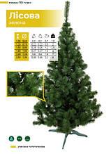 Искусственная елка Лесная 1 метр