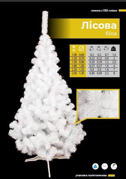 Искусственная елка Лесная белая 1 метр