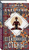 «Стеклянные стены» Кузечкин Андрей Сергеевич