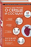 «Мифы и заблуждения о сердце и сосудах» Шляхто Евгений Владимирович
