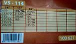 Ланцюги протиковзання 16 мм R14-R16 V5-114  Elegant EL 100 621, фото 2