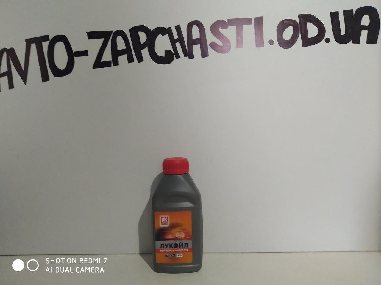 Тормозная жидкость Лукойл DOT-4 0.5л
