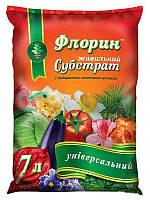 Питательный субстрат Флорин УНИВЕРСАЛЬНЫЙ 7 л