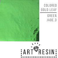 """Поталь листовая, цвет """"Зеленый нефрит"""" 25 листов, для работ со смолой, декора. Цвет 3"""