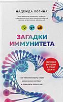«Загадки иммунитета. Как мобилизовать свою иммунную защиту и победить аллергию» Логина Н.Ю.