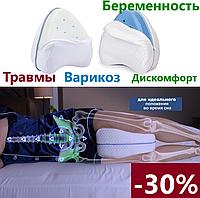 Ортопедические подушки для ног CONTOUR LEG PILLOW, подушка в колени между ног подушки