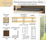 """Модульная мебель для прихожей """"Орион"""" (Мебель Сервис), фото 5"""