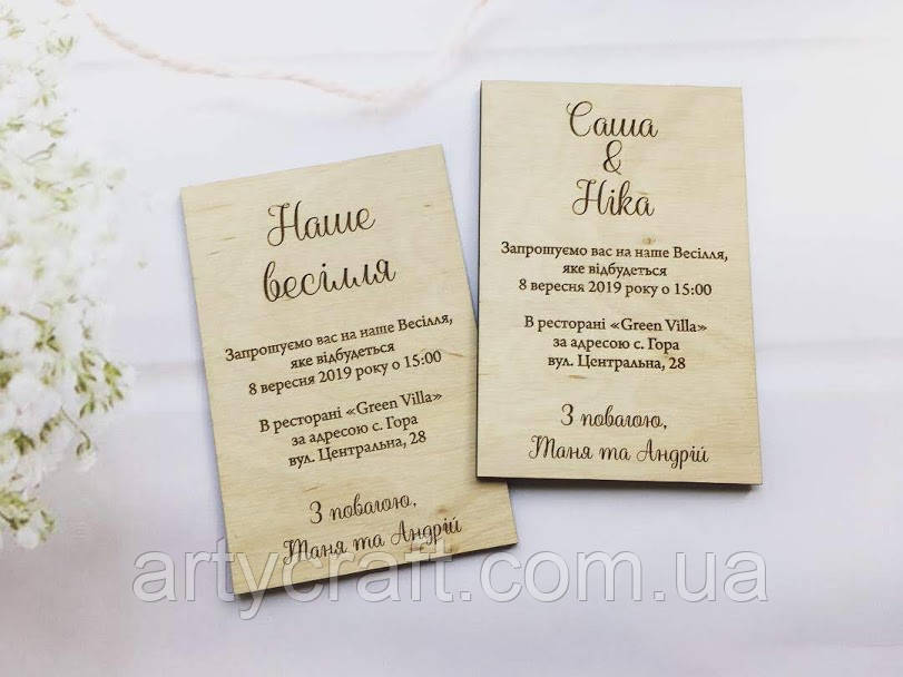 Деревянные пригласительные на свадьбу именные 10х15  см