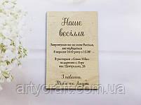 Деревянные пригласительные на свадьбу именные 10х15  см, фото 2