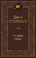 Книга Грона гніву. Світова класика. Автор - Джон Стейнбек (АБЕТКА)