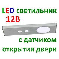 LED светильник мебельный с датчиком открытия дверей (12В), фото 1