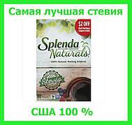 Натуральный сахарозаменитель стевия без горького послевкусия Splenda США 160 г