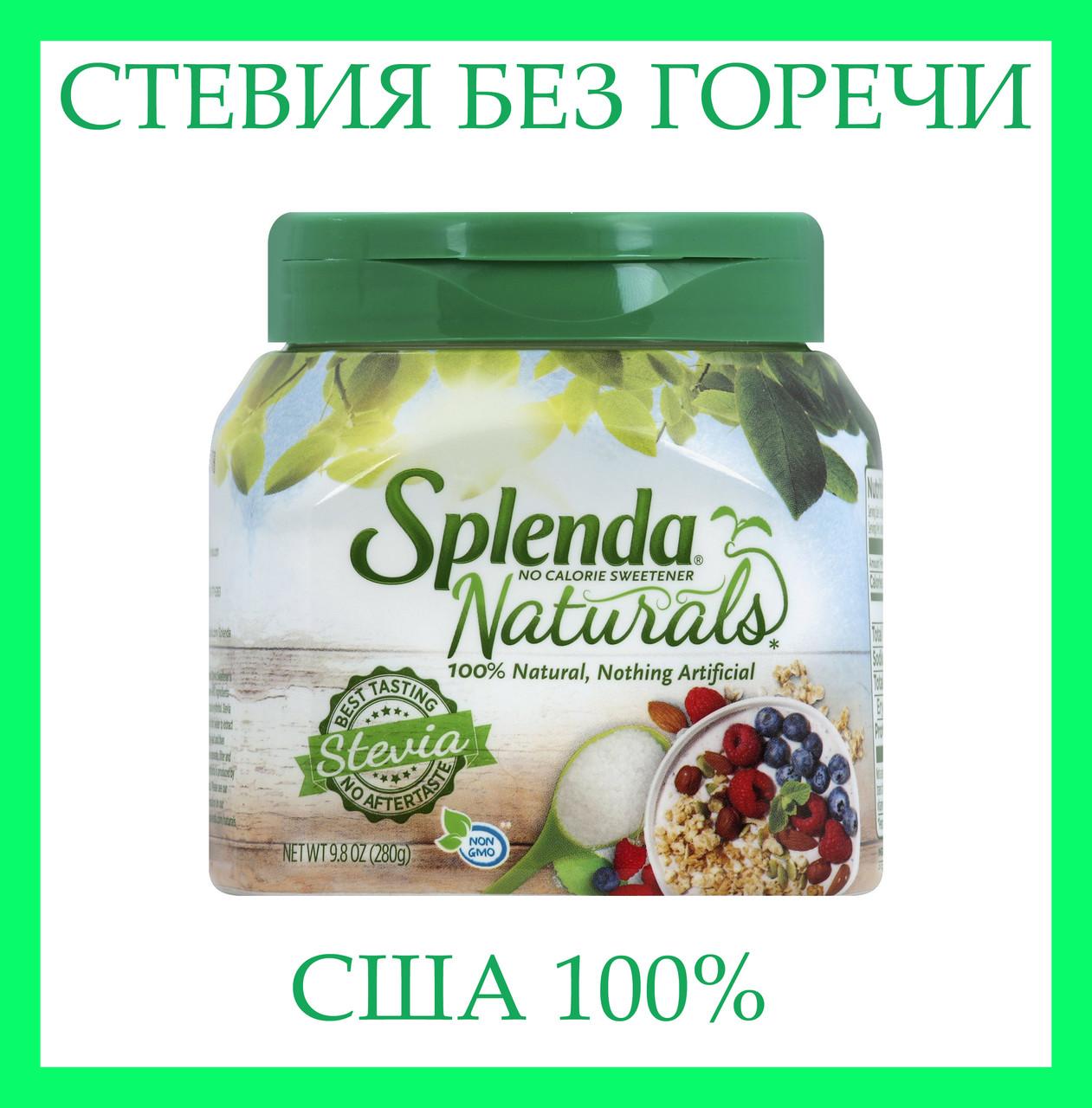 Стевія без гіркоти Splenda США 280 г натуральний цукрозамінник