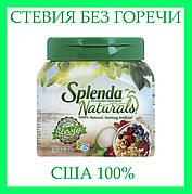 Стевия без горечи Splenda США 280 г натуральный сахарозаменитель