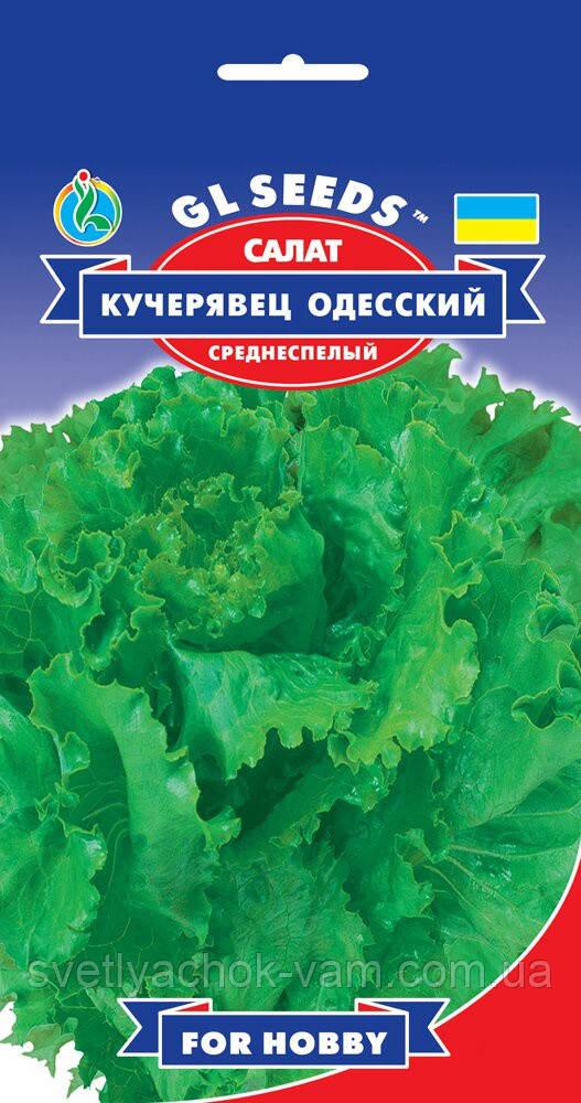 Салат Кучерявец Одесский популярный среднеспелый сорт без горечи устойчив к цветушности, упаковка 2 г