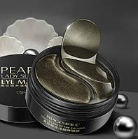 Гидрогелевые патчи PEARL lady series Eye mask с экстрактом черного жемчуга | Патчи для глаз и лица