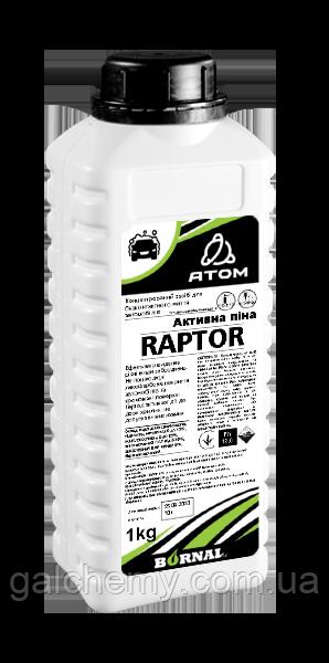 Зелена активна піна Raptor Green (1 кг) ТМ Аtom